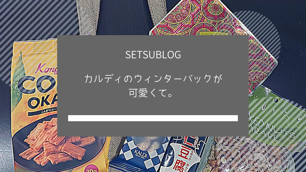 f:id:setsublog:20201230012615p:image