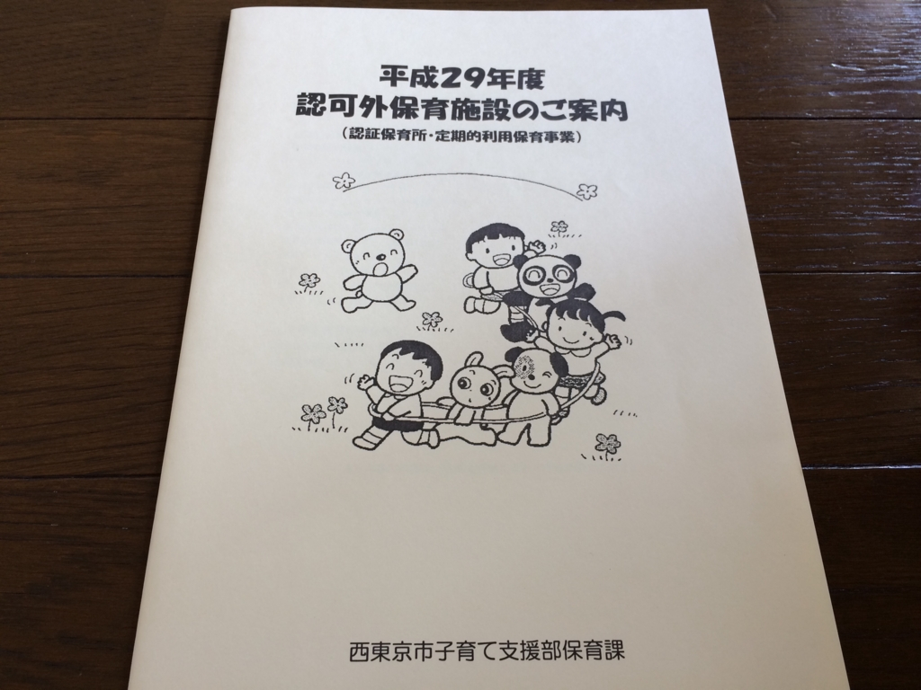 f:id:setsuko3nobuko3:20170419195445j:plain