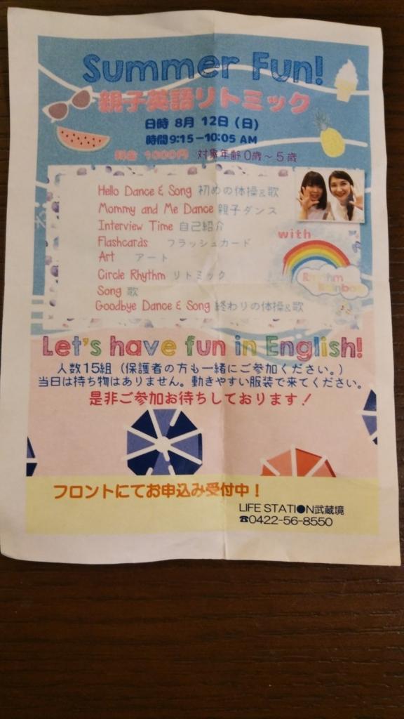 f:id:setsuko3nobuko3:20180802000903j:plain