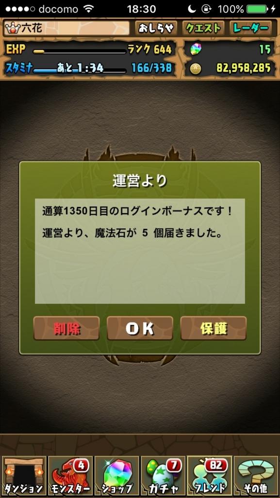 f:id:setsuna0214:20170430190703j:plain