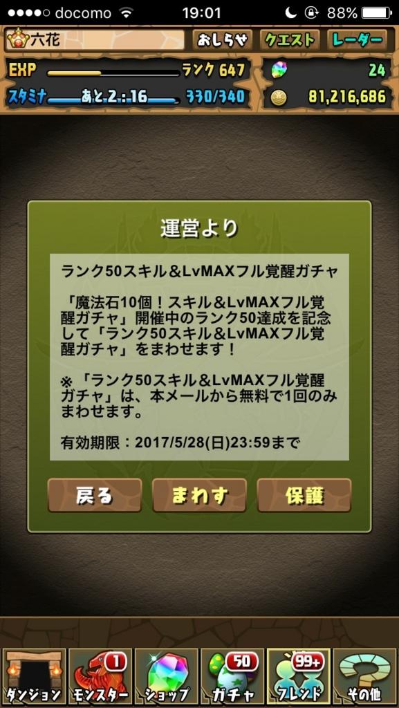 f:id:setsuna0214:20170526212258j:plain