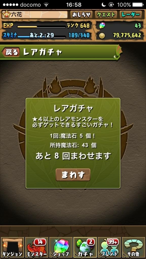 f:id:setsuna0214:20170601171618j:plain