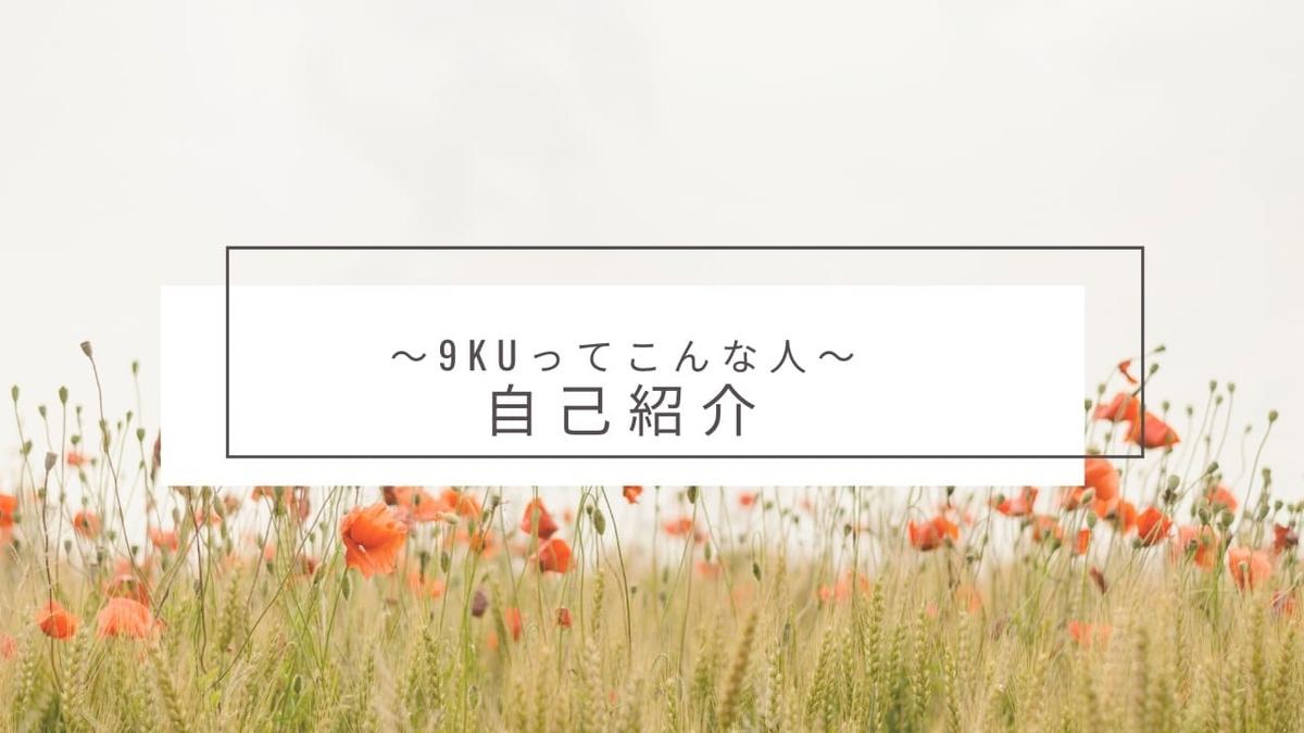 f:id:setsuoto:20200530231653j:plain