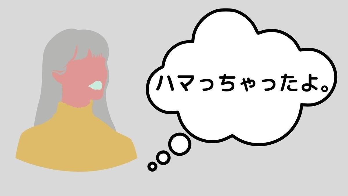 f:id:setsuoto:20210526232025j:plain