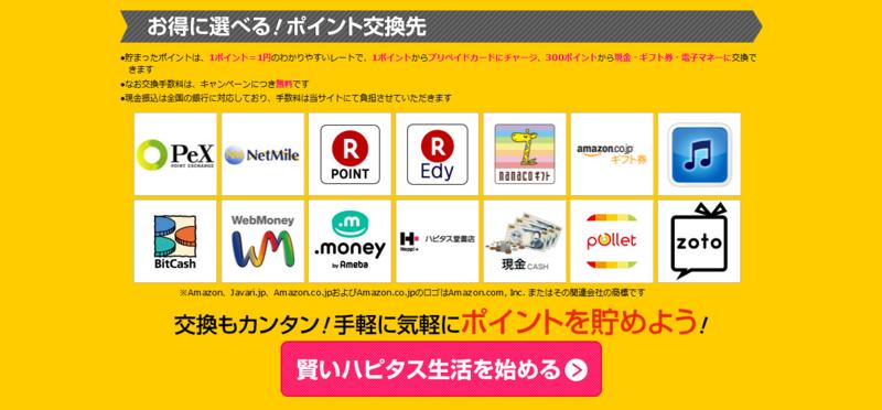 f:id:setsuyaku-milelife:20171014214314j:plain