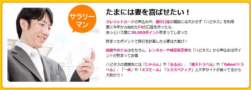 f:id:setsuyaku-milelife:20171014223851j:plain