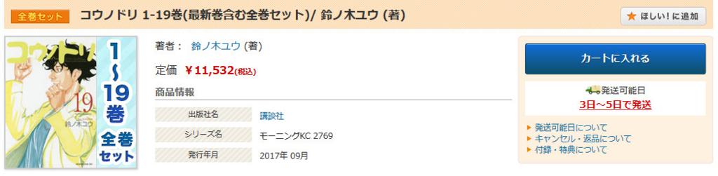 f:id:setsuyaku-milelife:20171015001508j:plain