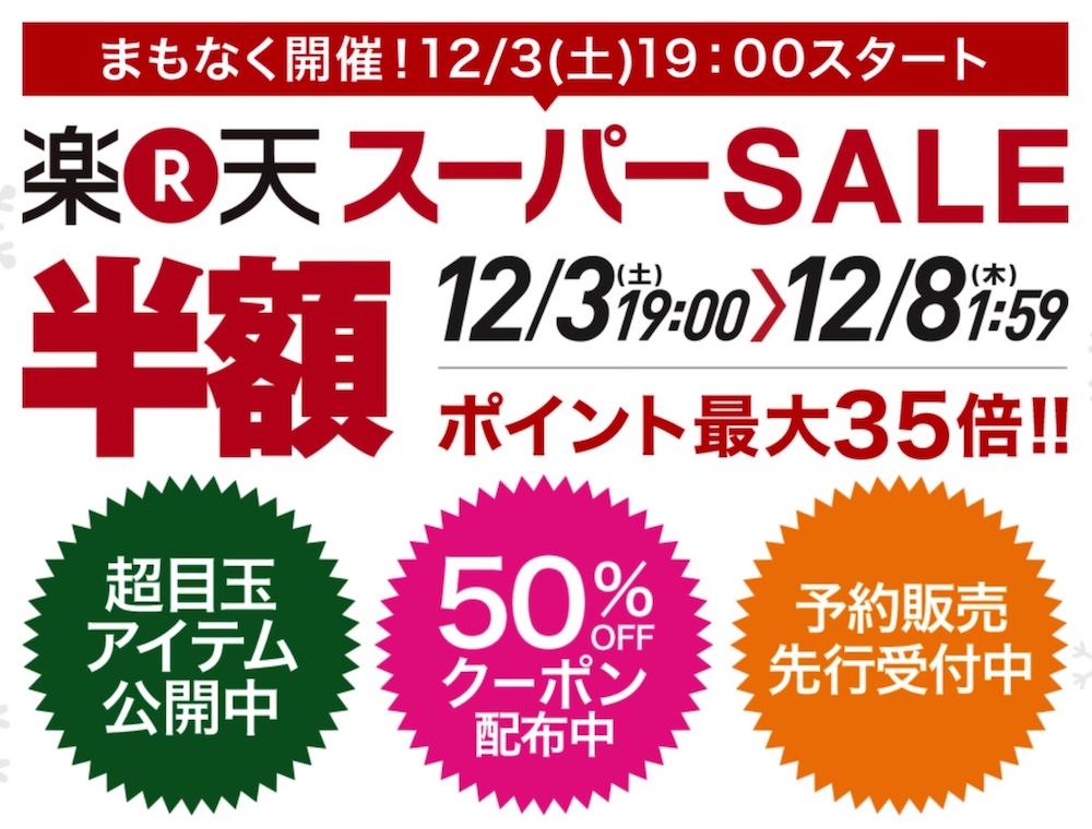 f:id:setsuyaku-milelife:20171021171142j:plain