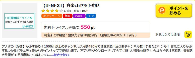 f:id:setsuyaku-milelife:20171027233524j:plain