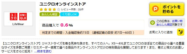 f:id:setsuyaku-milelife:20171029184000j:plain
