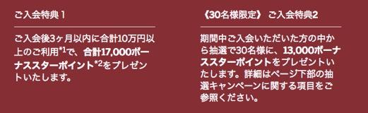 f:id:setsuyaku-milelife:20171029232230j:plain