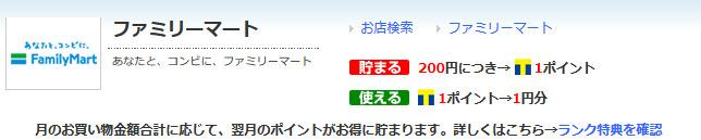 f:id:setsuyaku-milelife:20171108232341j:plain