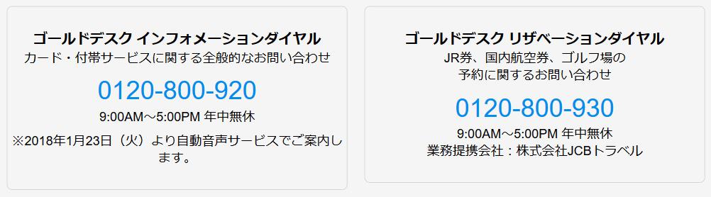 f:id:setsuyaku-milelife:20171112001705j:plain