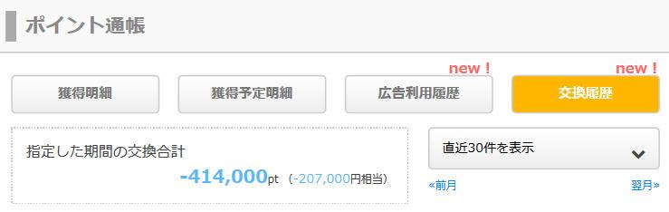 f:id:setsuyaku-milelife:20171117225816j:plain