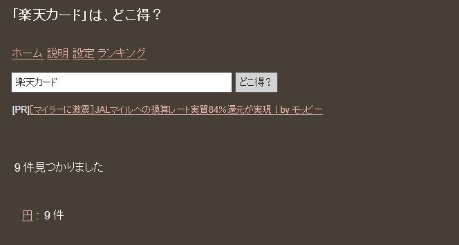f:id:setsuyaku-milelife:20171117230322j:plain