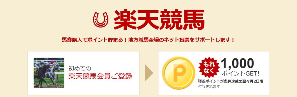 f:id:setsuyaku-milelife:20171121234741p:plain