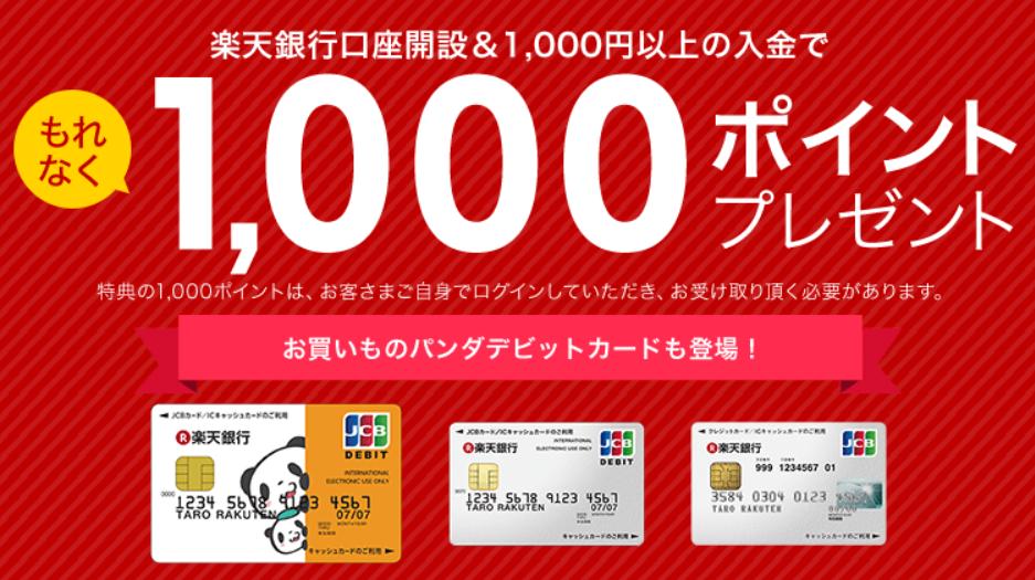 f:id:setsuyaku-milelife:20171121235859p:plain