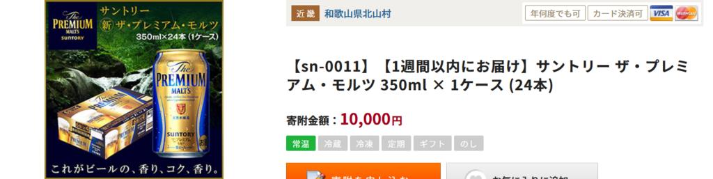f:id:setsuyaku-milelife:20171124223416p:plain