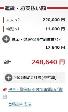 f:id:setsuyaku-milelife:20171209163625p:plain