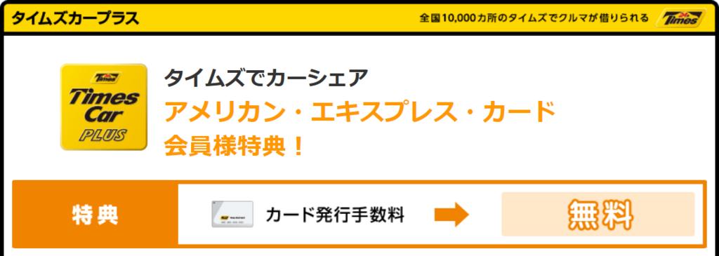 f:id:setsuyaku-milelife:20171216080452p:plain