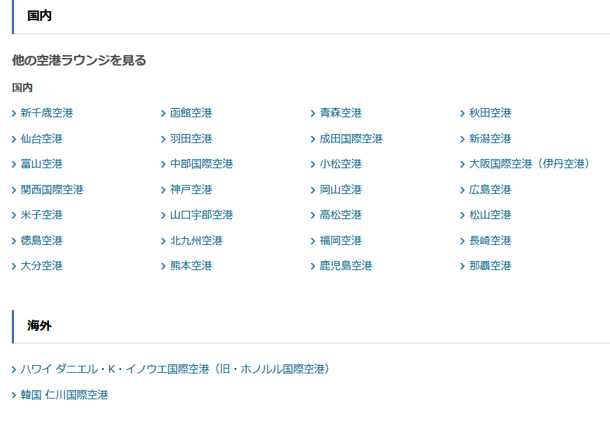 f:id:setsuyaku-milelife:20171216092208p:plain