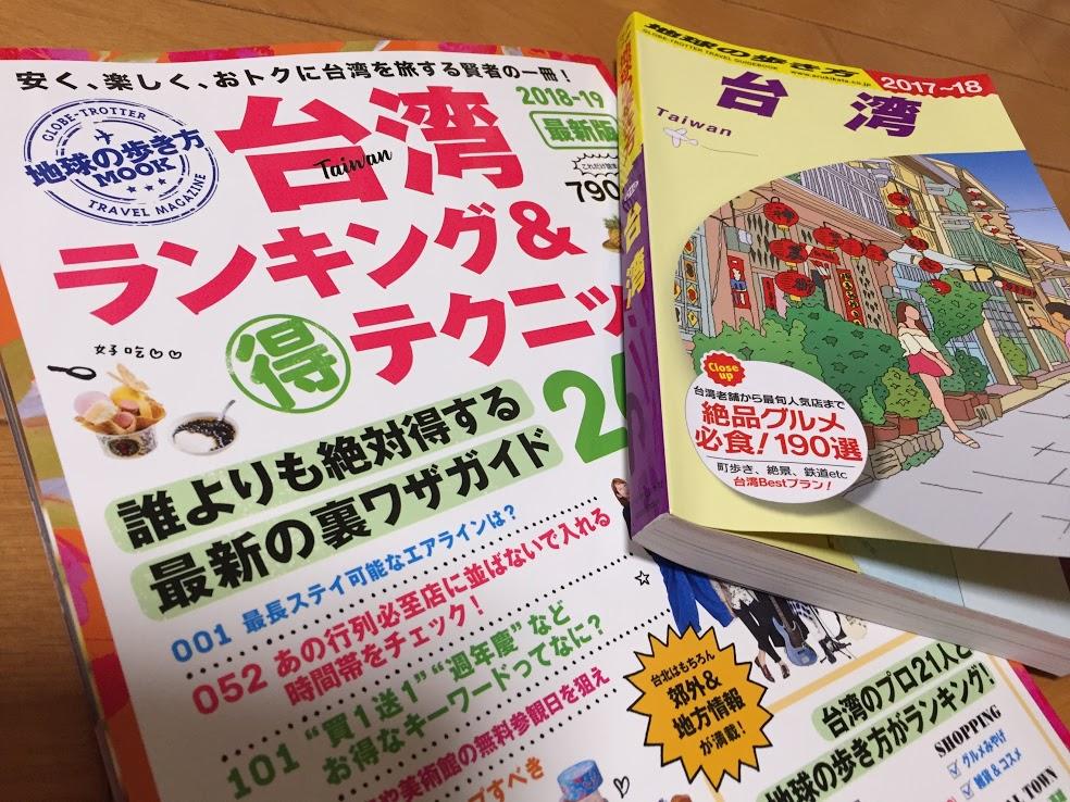 f:id:setsuyaku-milelife:20171217175116j:plain