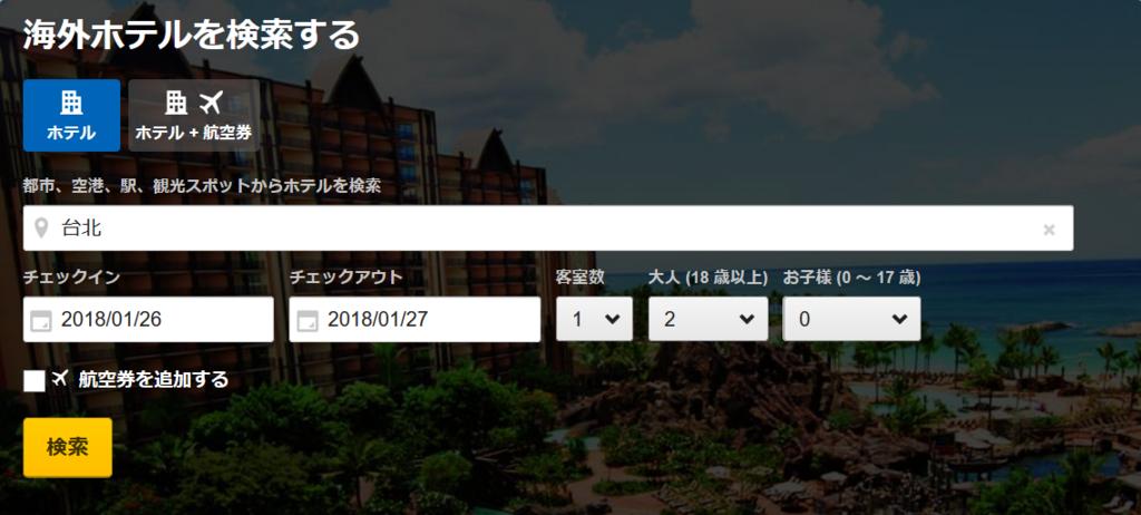 f:id:setsuyaku-milelife:20171217181928p:plain