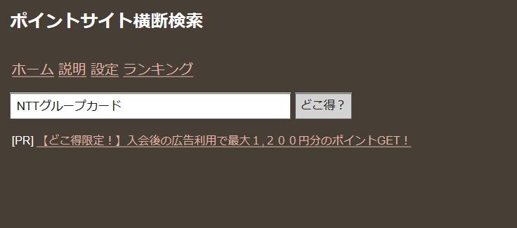 f:id:setsuyaku-milelife:20180105040018p:plain