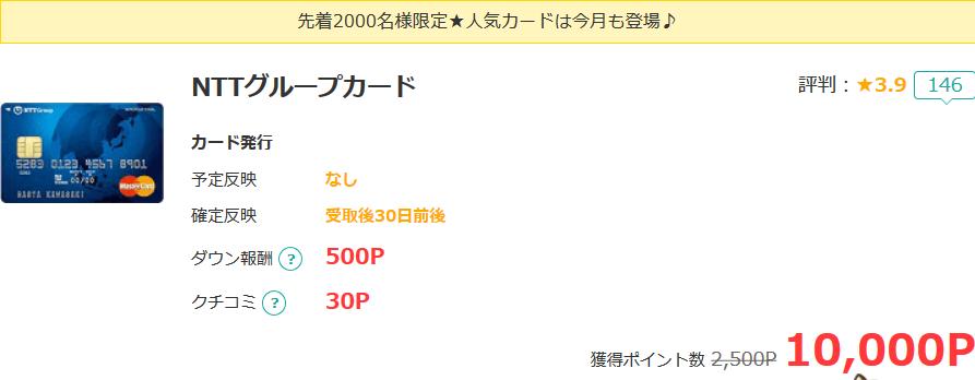f:id:setsuyaku-milelife:20180105042013p:plain