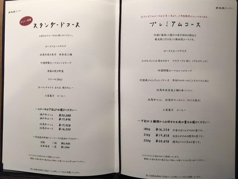 f:id:setsuyaku-milelife:20180206233633j:plain