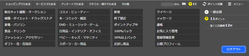 f:id:setsuyaku-milelife:20180318171038p:plain