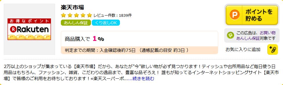 f:id:setsuyaku-milelife:20180318175104p:plain
