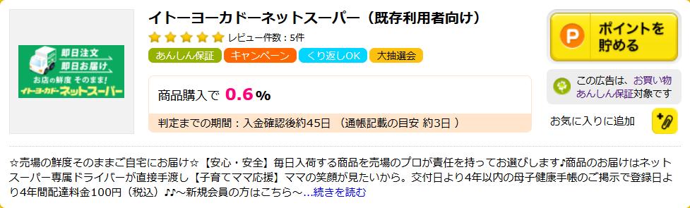 f:id:setsuyaku-milelife:20180318175309p:plain