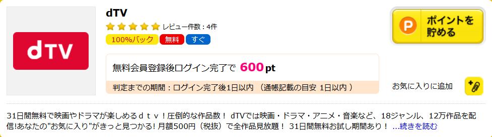 f:id:setsuyaku-milelife:20180318175523p:plain