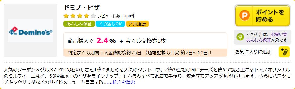 f:id:setsuyaku-milelife:20180318184524p:plain