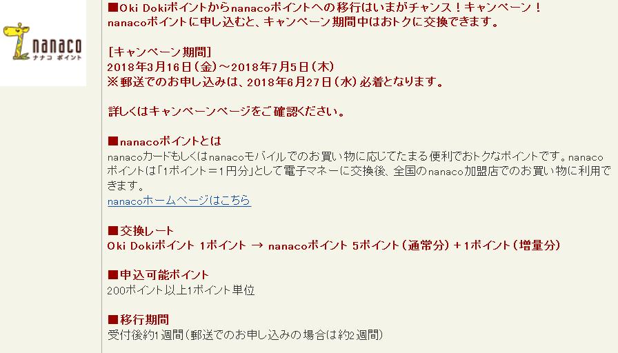 f:id:setsuyaku-milelife:20180321202846p:plain
