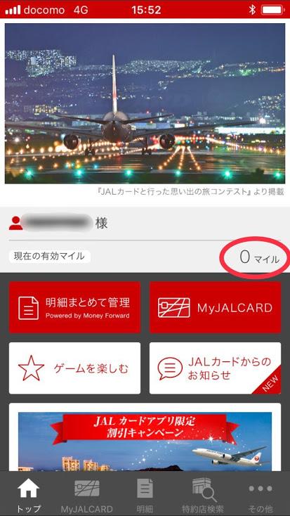 f:id:setsuyaku-milelife:20180405064637j:plain