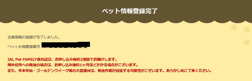 f:id:setsuyaku-milelife:20180408223120p:plain
