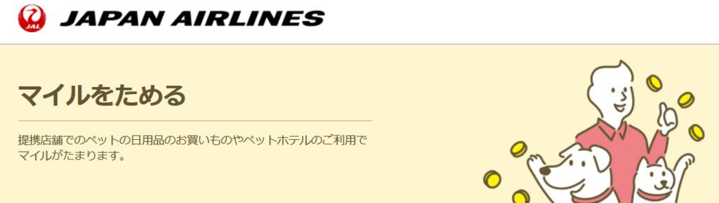 f:id:setsuyaku-milelife:20180408230723p:plain