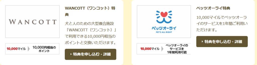 f:id:setsuyaku-milelife:20180408232036p:plain