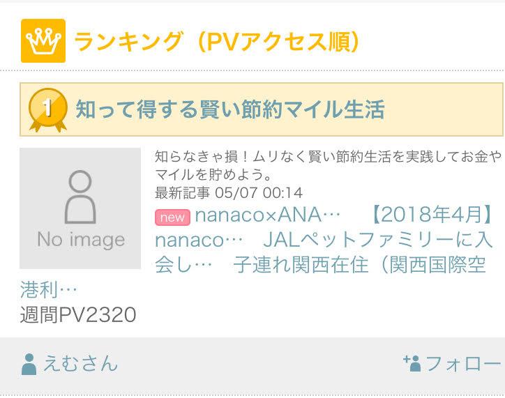 f:id:setsuyaku-milelife:20180526150042j:plain