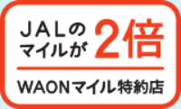 f:id:setsuyaku-milelife:20180527165808p:plain