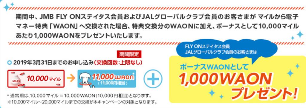 f:id:setsuyaku-milelife:20180527180602p:plain