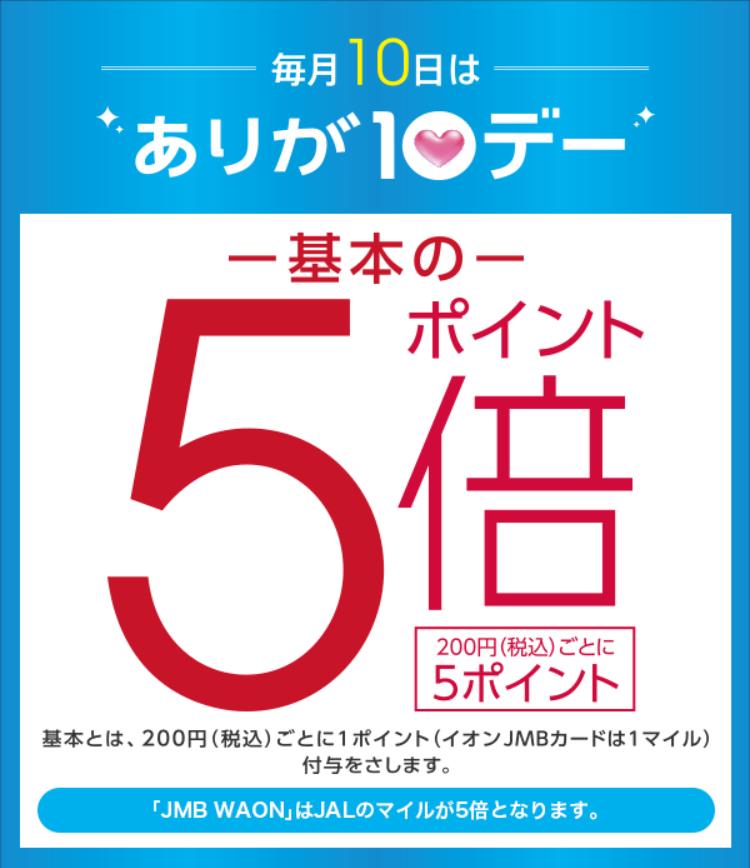 f:id:setsuyaku-milelife:20180527231334p:plain
