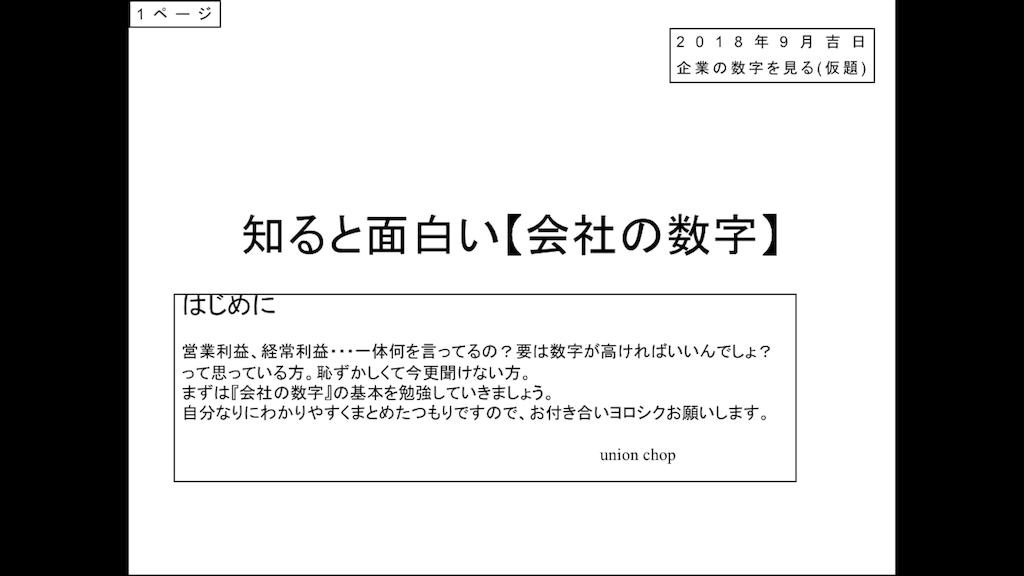 f:id:setsuyaku03:20180930195300p:image