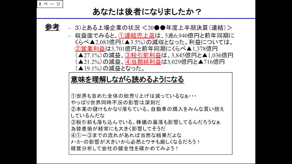 f:id:setsuyaku03:20180930195338p:image
