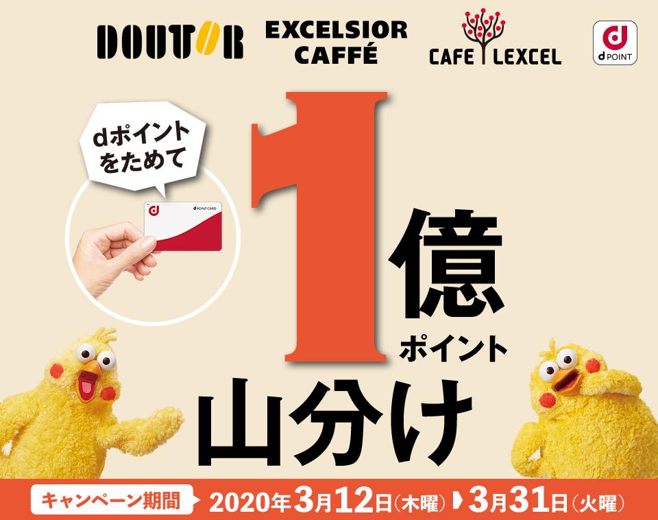 一 億 山分け 【dポイントクラブ】総額2.5億ポイント山分けチャンス!
