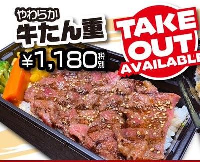 いきなり ステーキ テイクアウト