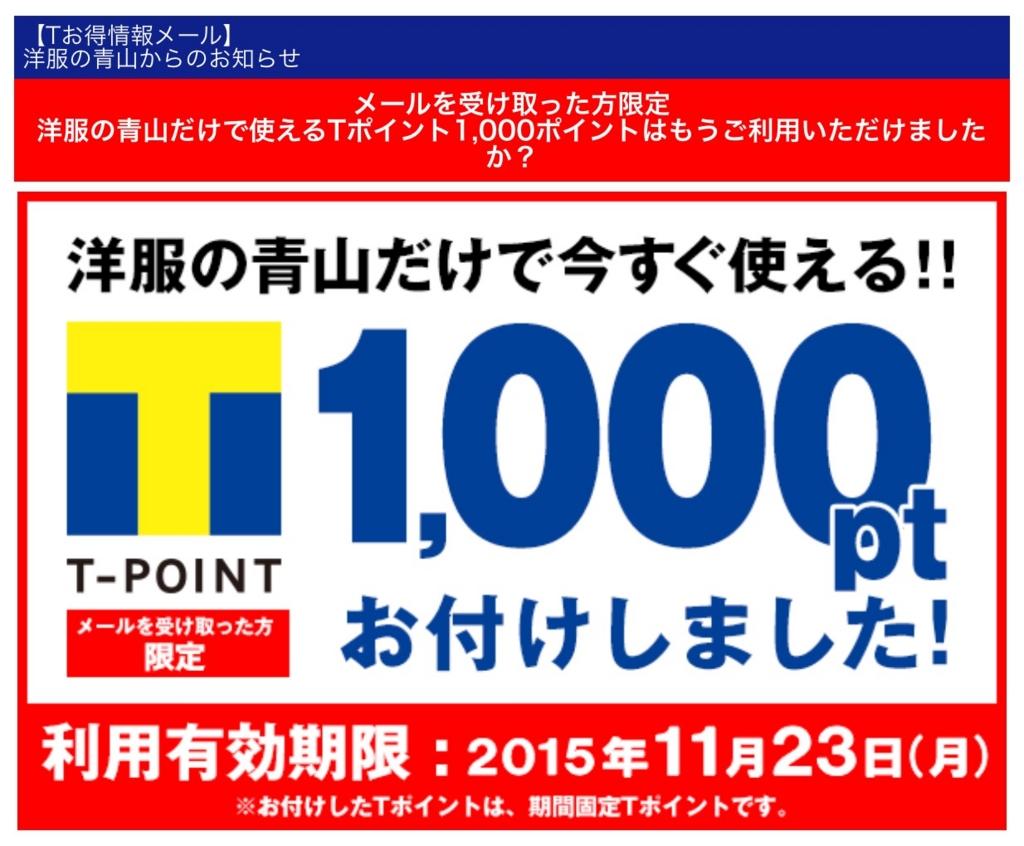 f:id:setsuyakufufu:20151118224604j:plain