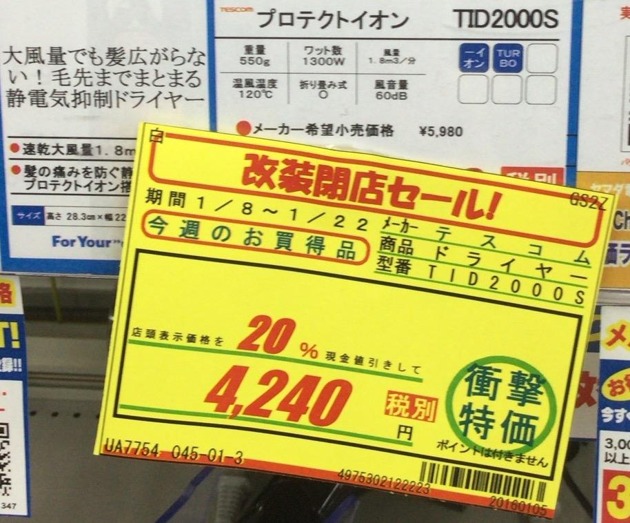 f:id:setsuyakufufu:20160113162720j:plain